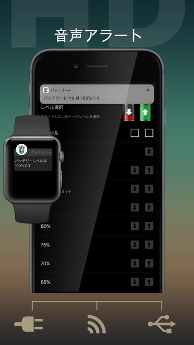 バッテリー HD+ ScreenShot2