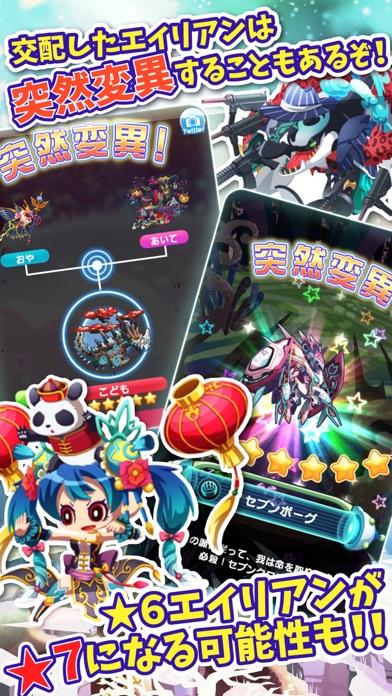 エイリアンのたまご(エリたま)【新感覚!ふるふる交配RPG】スクリーンショット6