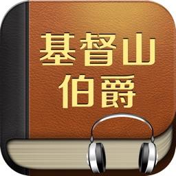 基督山伯爵 - 中英文双语小说古典文学名著