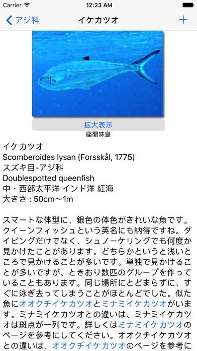 南国魚ガイド(1500種類の魚図鑑) screenshot1