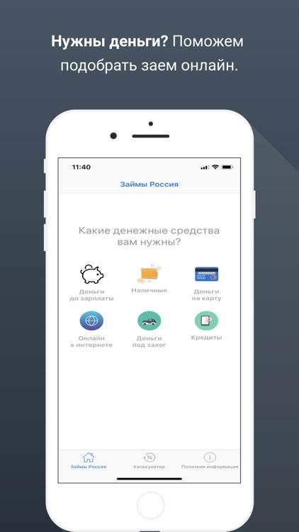 взять кредит наличными без справок и поручителей в москве по паспорту 150000