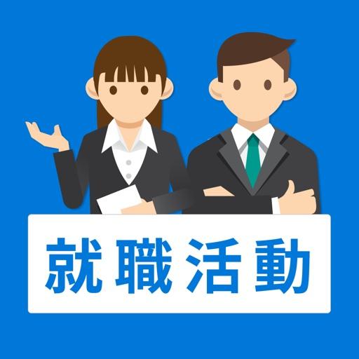 新卒・インターンシップの求人情報が探せる就職活動アプリ