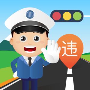 违章代缴-全国交通车辆汽车违章查询助手 app