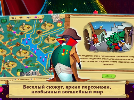 Игра Сад гномов: Новый год