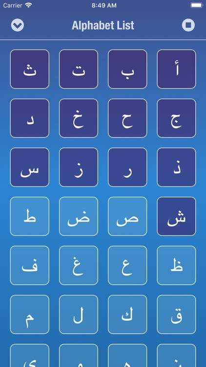 Arabic Alphabet screenshot-2