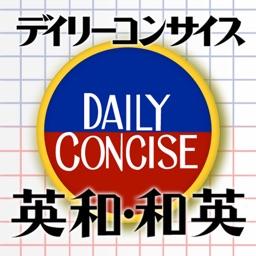 デイリーコンサイス英和・和英辞典|16万3千項目を収録