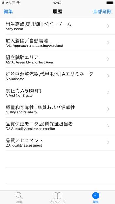 英.和.中科学技術用語辞典のおすすめ画像4