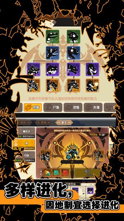 超进化物语:怪兽小队再集结 screenshot-3