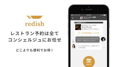 redish(リディッシュ)スクリーンショット1
