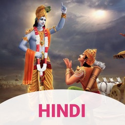 Bhagavad Gita ( Hindi )