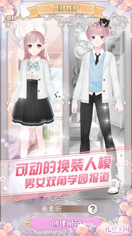 花语学园-少女互动社区换装手游 screenshot-0