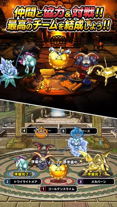 ドラゴンクエストモンスターズ スーパーライト screenshot1