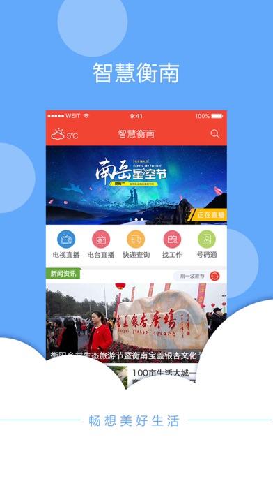 智慧衡南 screenshot one