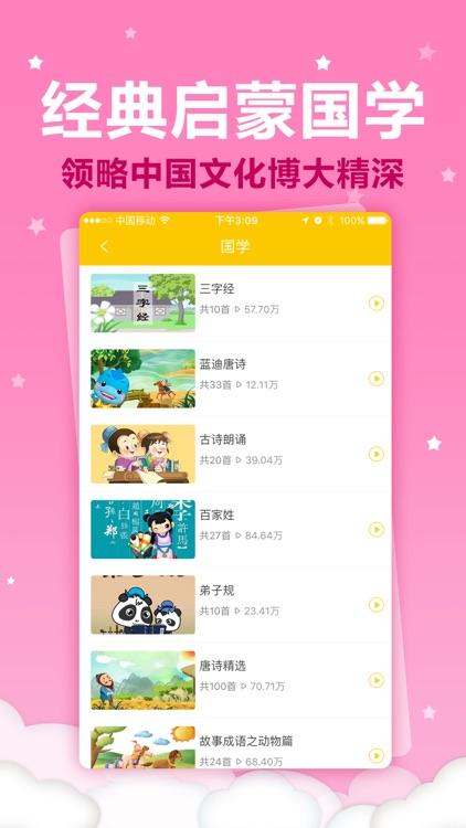宝宝听故事-儿童听儿歌看动画讲故事 screenshot-3