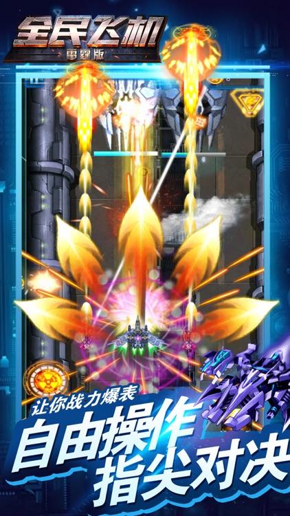 单机游戏大全 - 全民飞机模拟飞行 screenshot-3