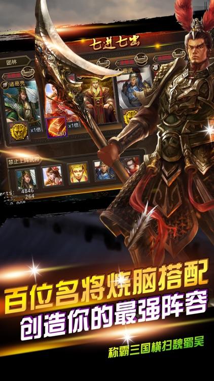 谋略三国 - 经典三国策略单机三国手游 screenshot-3