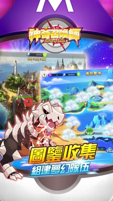 神奇召喚師 - 精靈大作戰屏幕截圖1