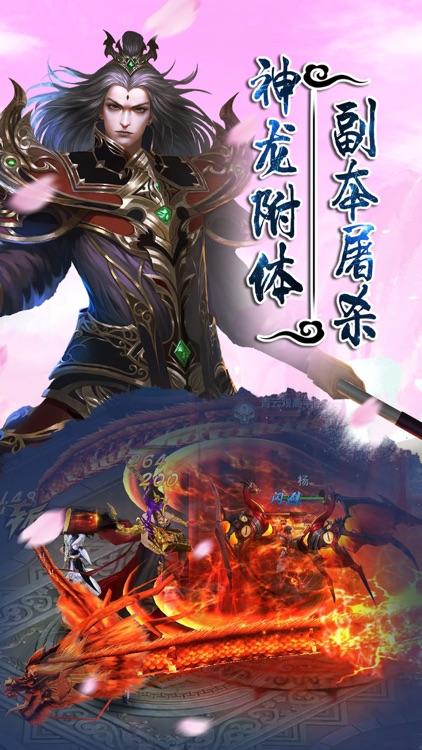 修仙长歌行-热血仙侠江湖情缘剑侠3D修仙游戏 screenshot-3