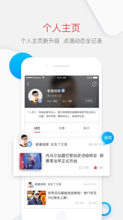 聚力体育-中超亚冠全场次高清直播 screenshot-3