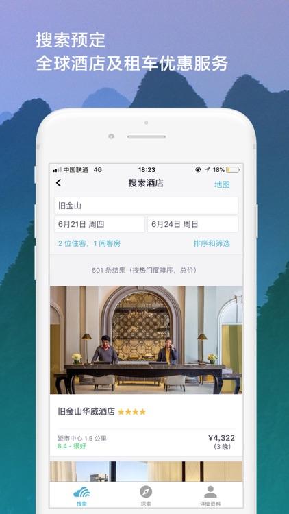 Skyscanner天巡旅行-全球机票酒店租车 screenshot-6