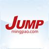 明報 JUMP