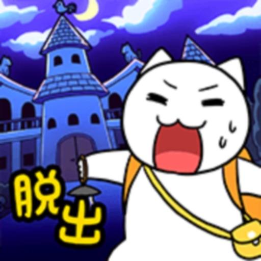 脱出ゲーム:白ネコの大冒険〜不思議な館編〜