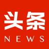 新闻头条Pro-手机看新闻资讯必备阅读软件