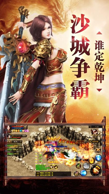 热血龙城-经典开服巨制传世手游 screenshot-3