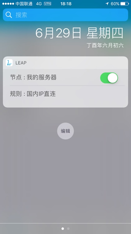 Leap - SS/SSR代理,支持执行规则 screenshot-3