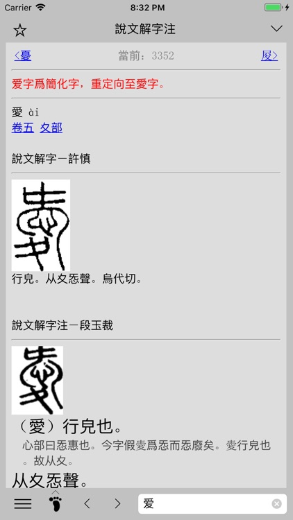素典 screenshot-1