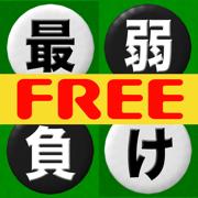 最弱?!リバーシブルFree(6×6)