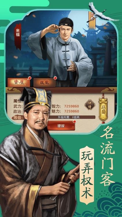 我在大清当大官-精品当官历史类手游 screenshot-3