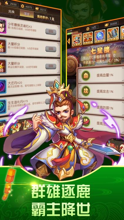 卡牌三国演义-三国志神将如龙传 screenshot-4