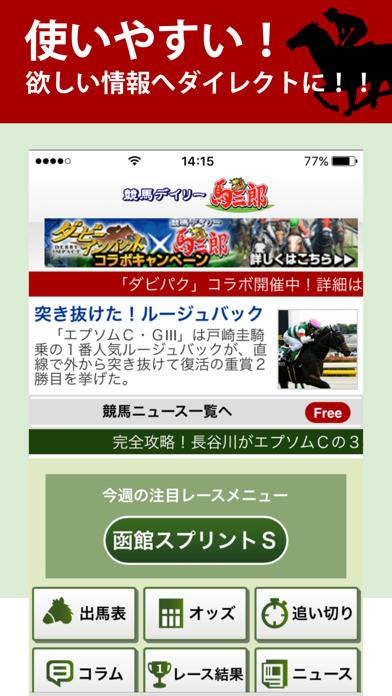 競馬デイリー馬三郎 競馬予想・情報アプリ~デイリースポーツ~スクリーンショット