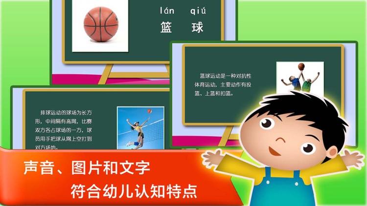 体育用品儿的童年汉字早教- 教育学前班孩子的认字游戏2