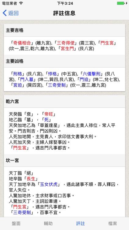 奇門(實用) screenshot-3