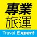 45.專業旅運
