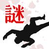 【謎解き】罪と罰-ノベルゲーム型 推理アド...