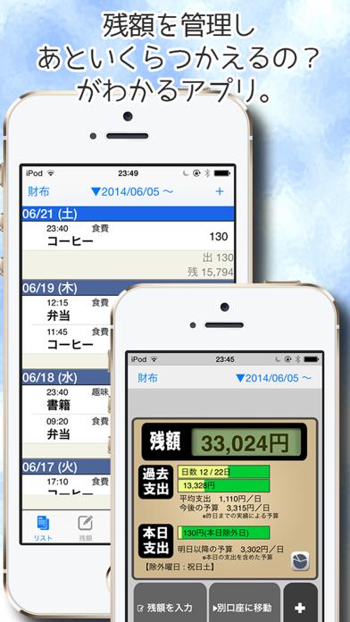 残額メモ ScreenShot0