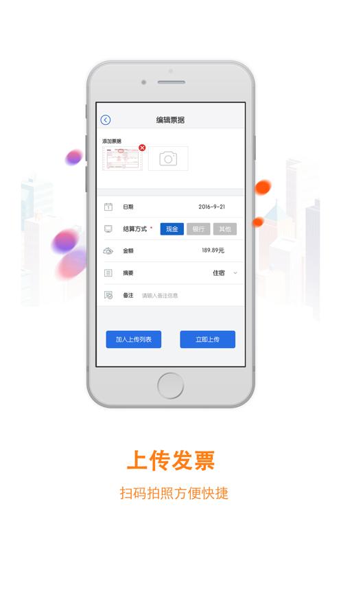 移动账务 App 截图