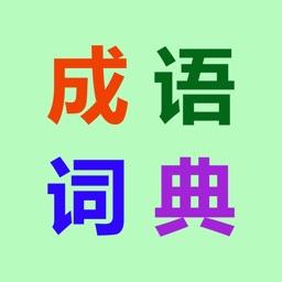 成语词典-现代中文汉语成语拼音大词典
