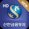 신한금융투자 신한i HD