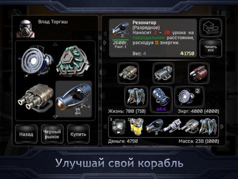 Скачать Plancon: Space Conflict Sim