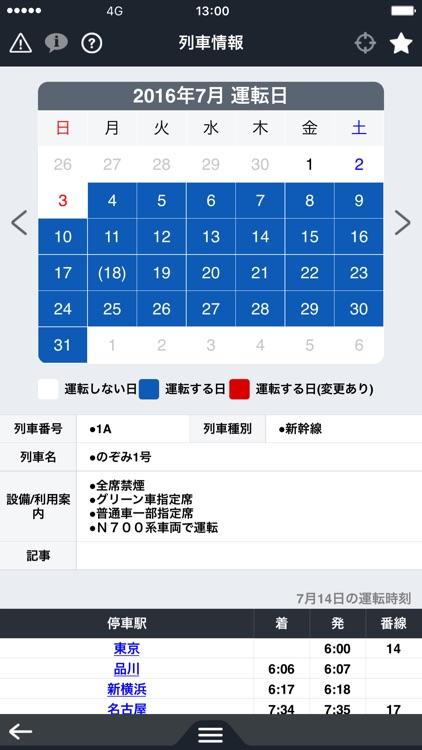 デジタル JR時刻表 Lite screenshot-3