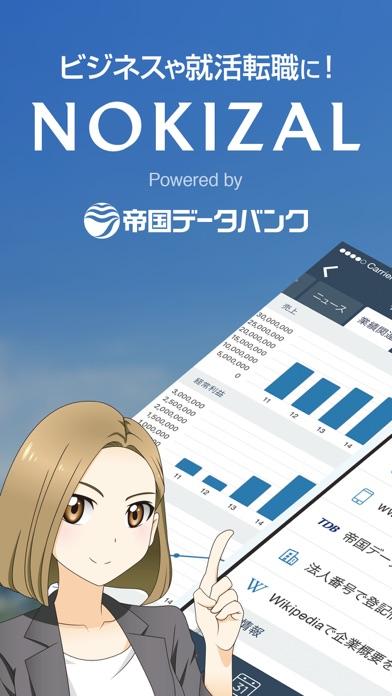 NOKIZAL powered by 帝国データバンクスクリーンショット1