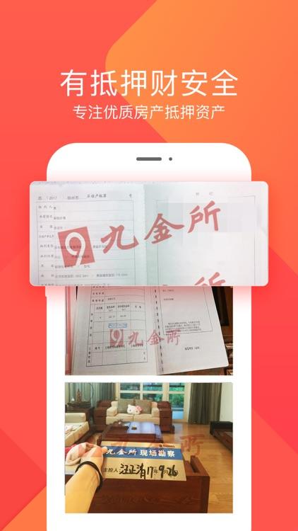 九金所 screenshot-2