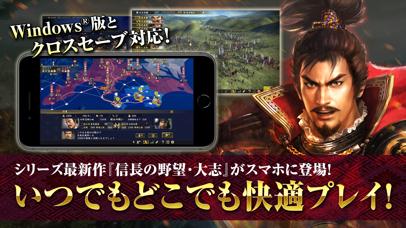 信長の野望・大志 screenshot1