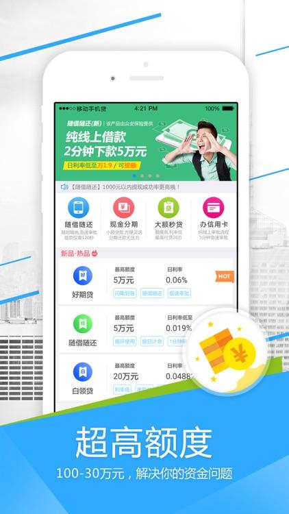 移动手机贷—可办理网贷的信用贷款借钱平台 screenshot-3