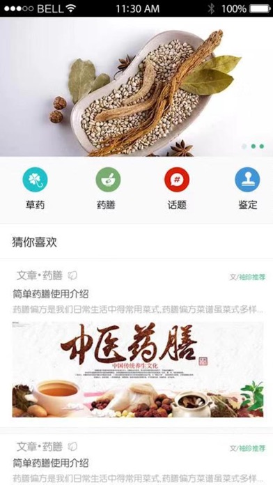 Screenshot of 袖诊 App