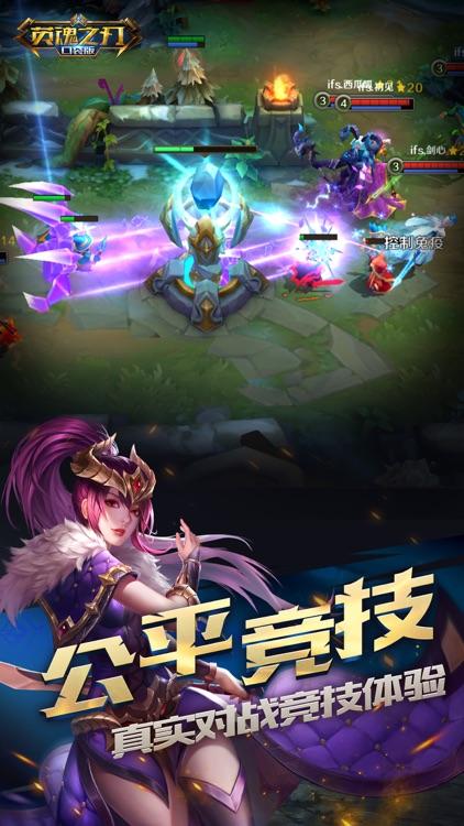 英魂之刃-最新5V5公平竞技MOBA手游王者之作 screenshot-4